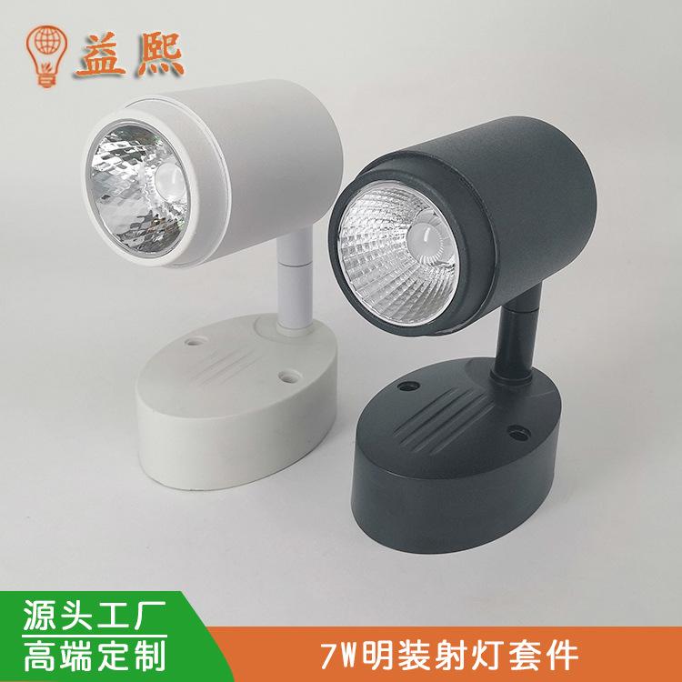 2019新款7W COB黑光反光杯防眩轨道灯外壳LED明装小射灯套件车铝