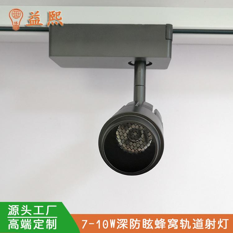LED轨道灯外壳7-10W餐饮咖啡厅酒店蜂窝网防眩光COB导轨射灯套件