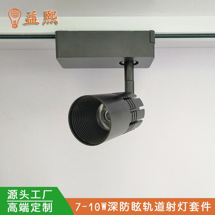 厂家直销LED导轨灯外壳COB深防眩轨道灯套件7W 10W背景墙小射灯