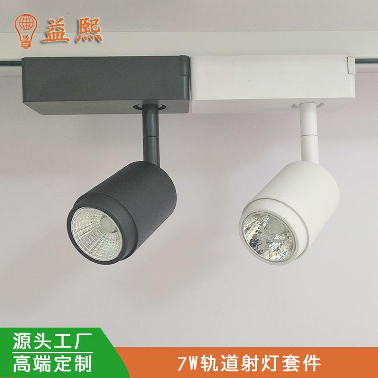7W COB反光杯轨道灯外壳LED小射灯套件厂家直销12/24/38度聚光