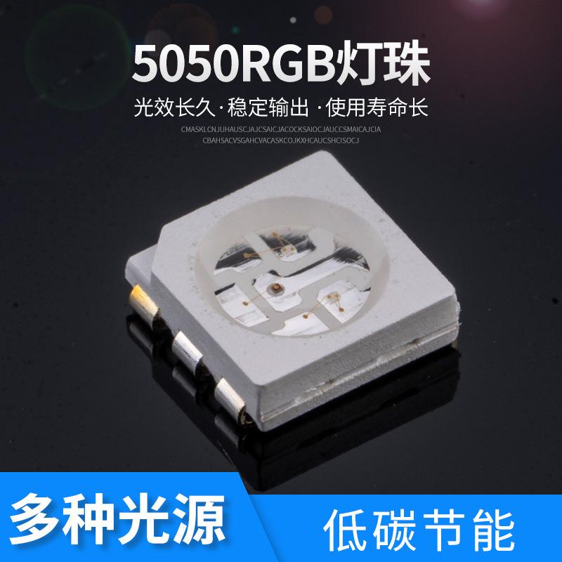 5050RGB灯珠芯片发光高亮七彩灯珠户外专用洗墙灯护栏管512