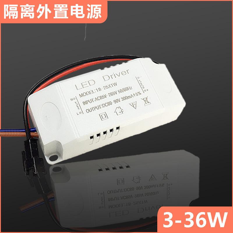 LED外置驱动电源 恒流隔离驱动电源 3-50W家居照明灯具驱动电源