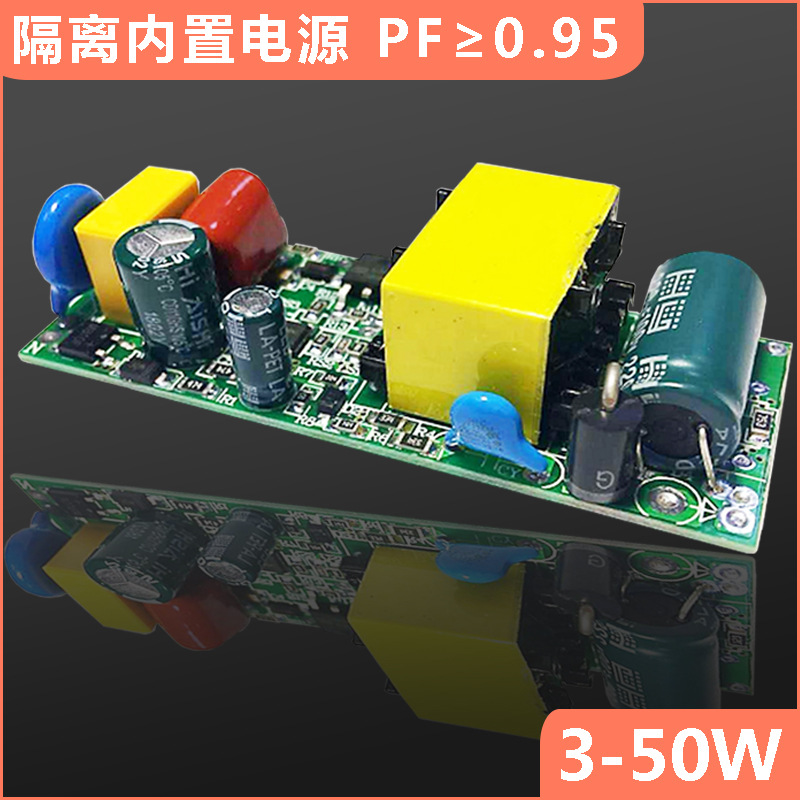 LED驱动电源高PF恒流板led灯镇流器隔离电源爆款电源PF值大于0.95
