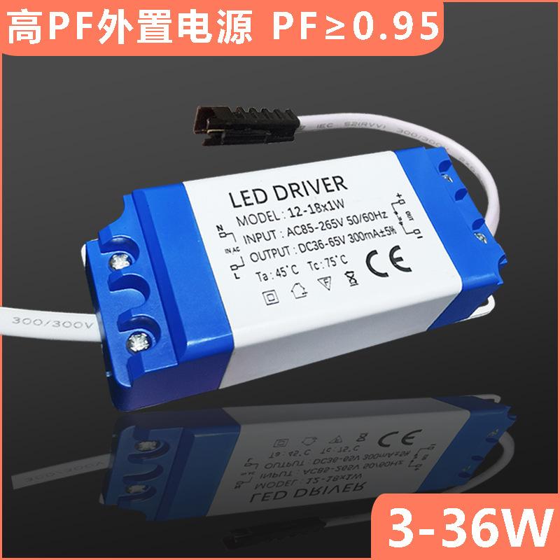 驱动电源 led高PF外置面板灯筒灯LED电源天花灯驱动电源PF≥0.95
