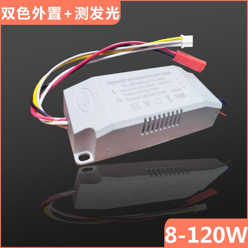 双色分段LED驱动电源吸顶灯双色带测发光20-40W全功率双色驱动