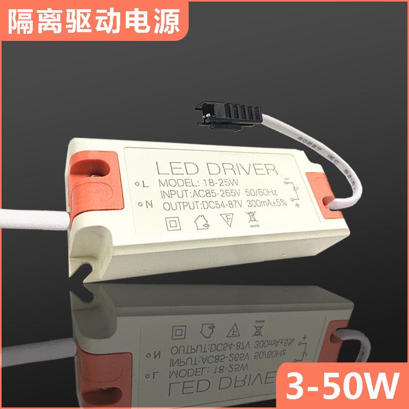 3-36W恒流驱动外置隔离电源驱动LED驱动电源质保三年LED镇流器