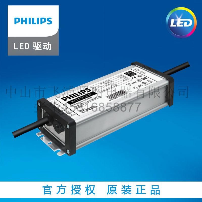 飞利浦led驱动电源低压可调电流100W2.1-4.2A工矿灯路灯防水电源