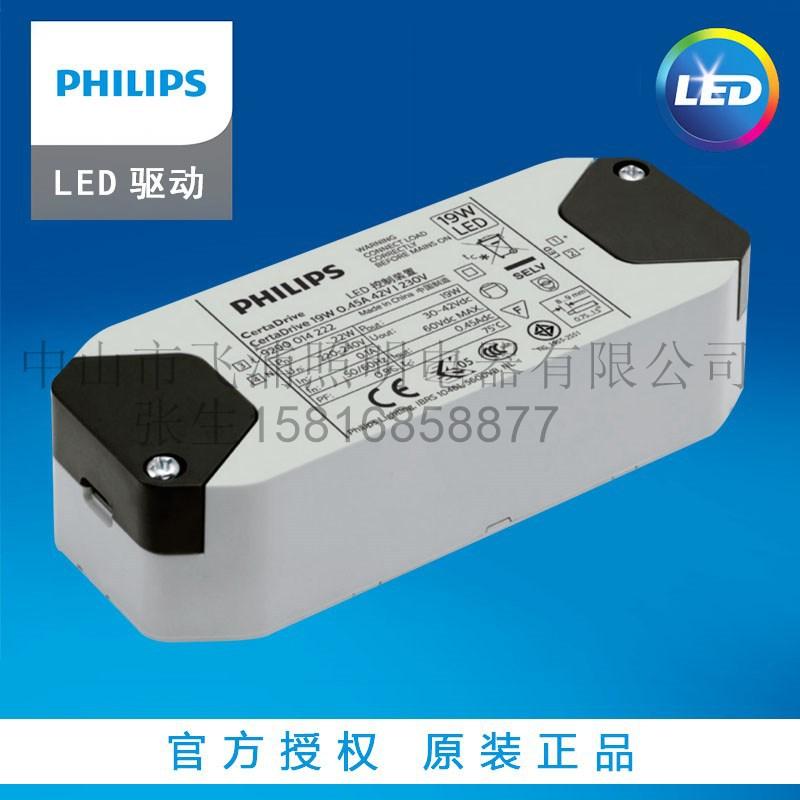 Philips飞利浦led驱动电源低压恒流CertaDrive 19W0.45A42Vcb认证