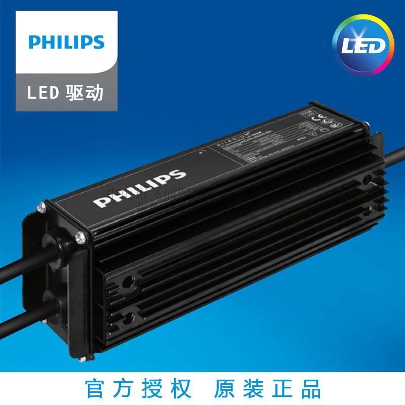 飞利浦led驱动电源1-10V调光XitaniumDim100W1.05A高天棚灯工矿灯