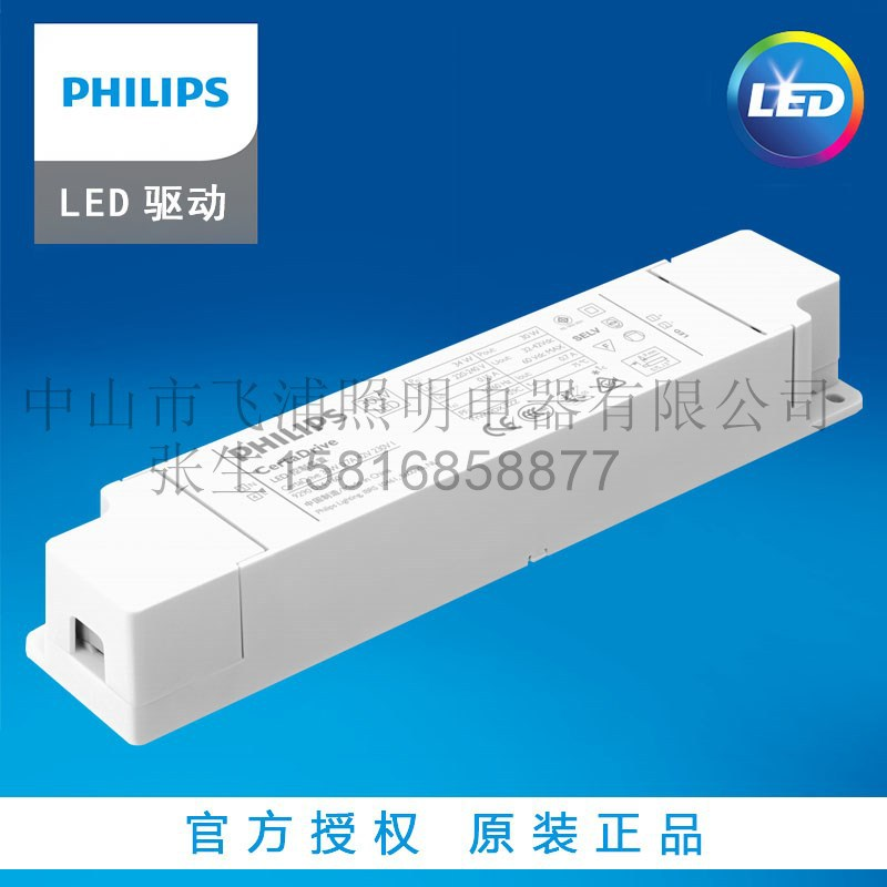 飞利浦led驱动电源dc36v低压恒流面板CertaDrive30W0.7A42Vcb认证