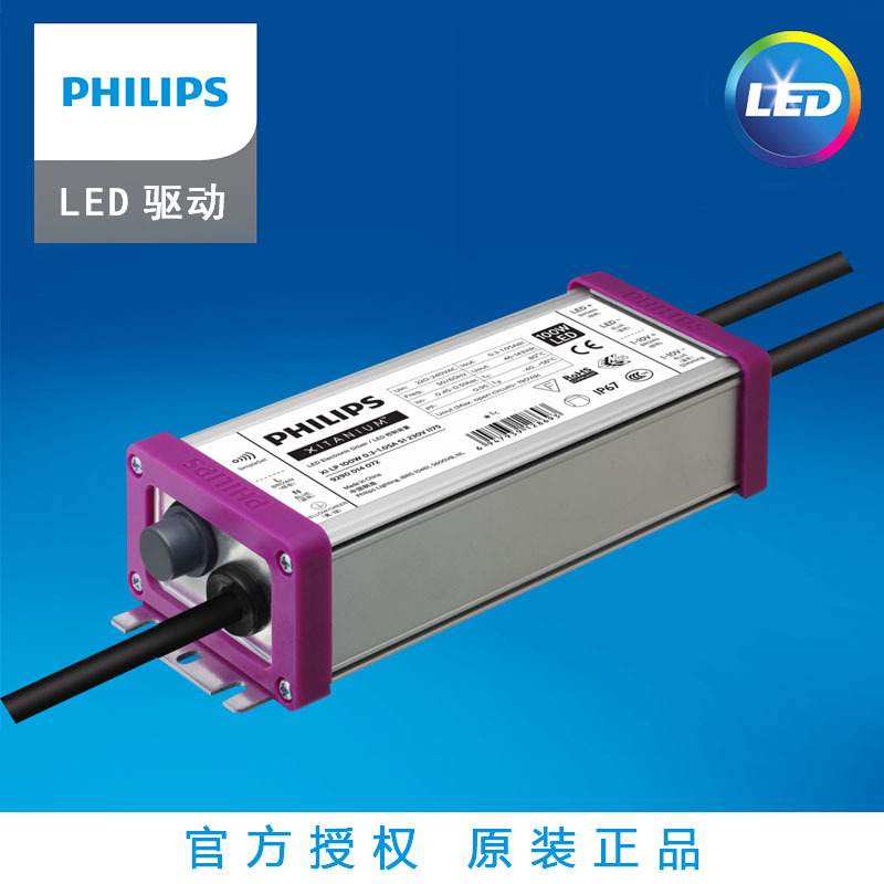 Philips飞利浦led驱动电源低压恒流CertaDrive 8W 0.2A 40Vcb认证
