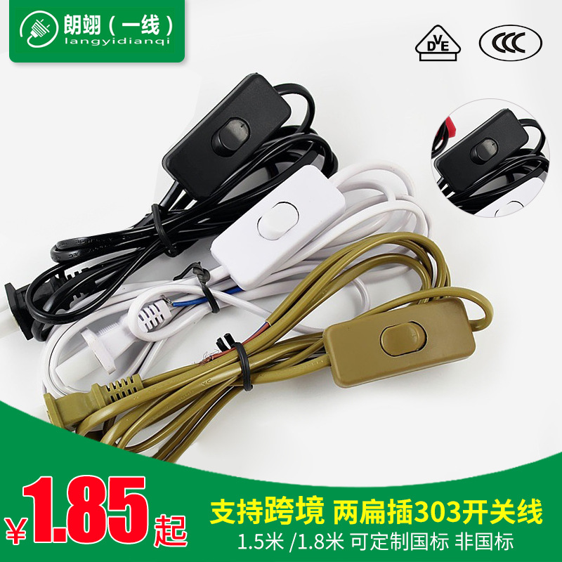 3C认证两插303开关线PVC铜线非国标加工定制欧规台灯插头电源线