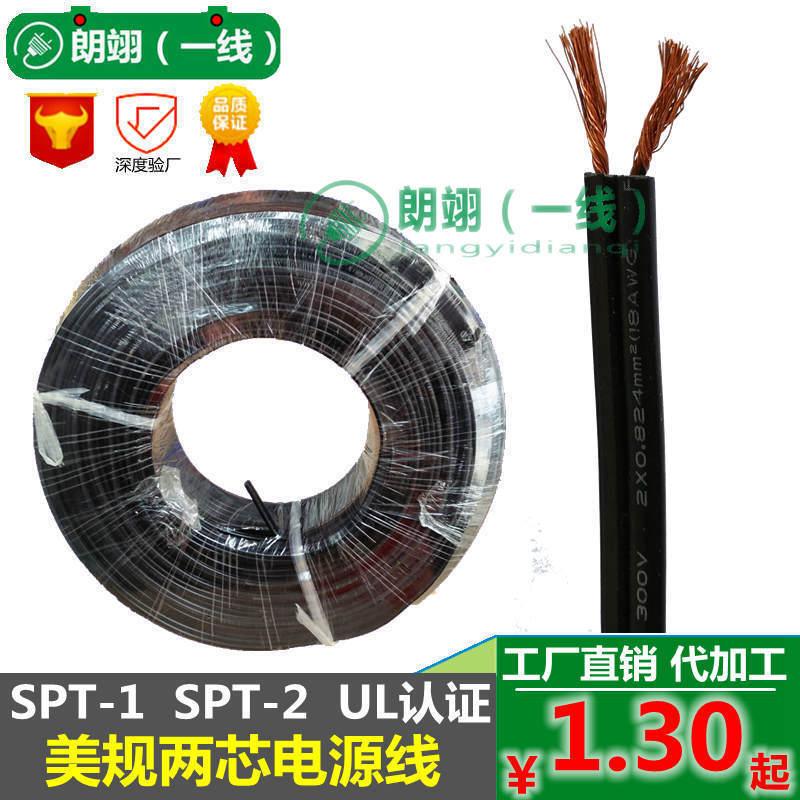 SPT-1美规平行线2芯SPT-2电源线UL认证 黑色白色透明电源线18AWG