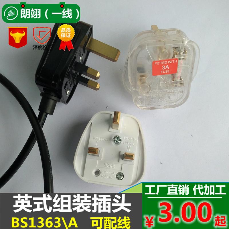 英式组装三极插头配电源线BS 1363/A 插头电源线可配线英规扁插头