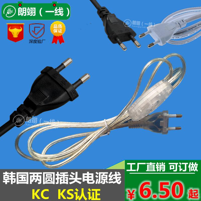 定做韩国插头线 KC KS认证电源线 两圆插透明 黑色 白色带开关线