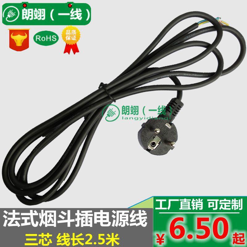 法式烟斗插头三芯圆护套线VDE电源线带插头欧规0.75PVC加工定做