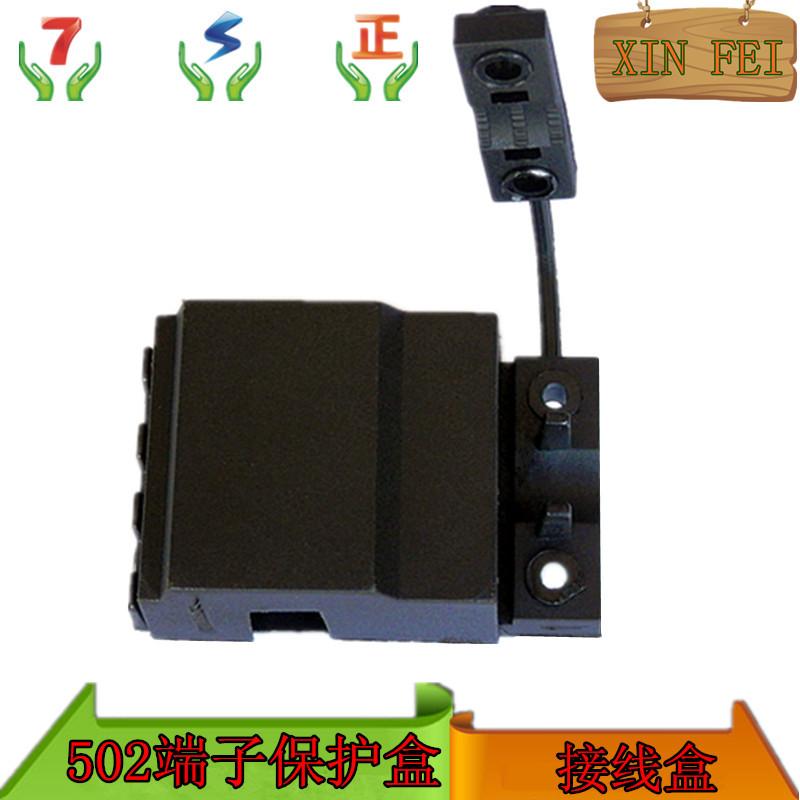 502端子保护盒 接线盒 端子罩
