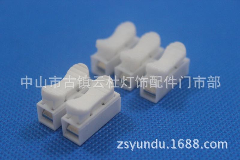 快速连接器接线端子台 两边按压式端子2位/3位