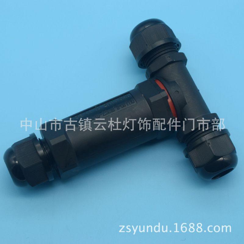 【防水连接器】T型防水空中接线头三通防水转接头IP68户外接线器