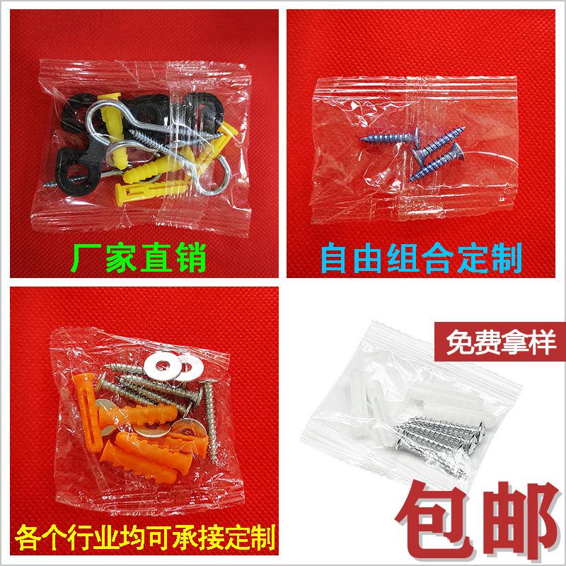 厂家直销螺丝包不锈钢螺丝配件包 开关盒螺丝包 自攻钉胶粒膨胀