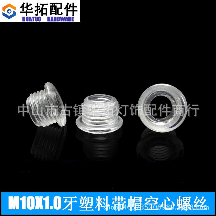 【生产】M10X1.0牙空心螺丝 灯头卡扣 空心塑料螺丝 透明