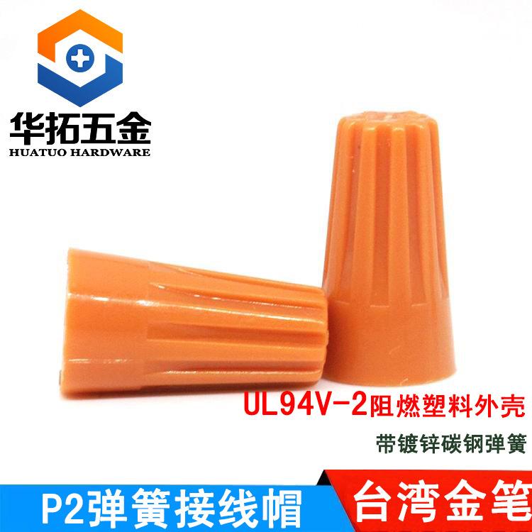 【促销】金笔P2接线帽 带弹簧螺旋接线头 扭式端子 UL认证 正品