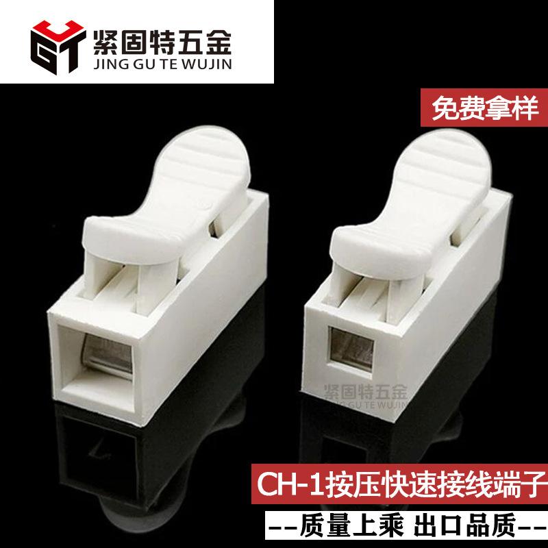 生产CH-1按压快速接线端子1位自锁连接器接线柱尼龙料防火阻燃