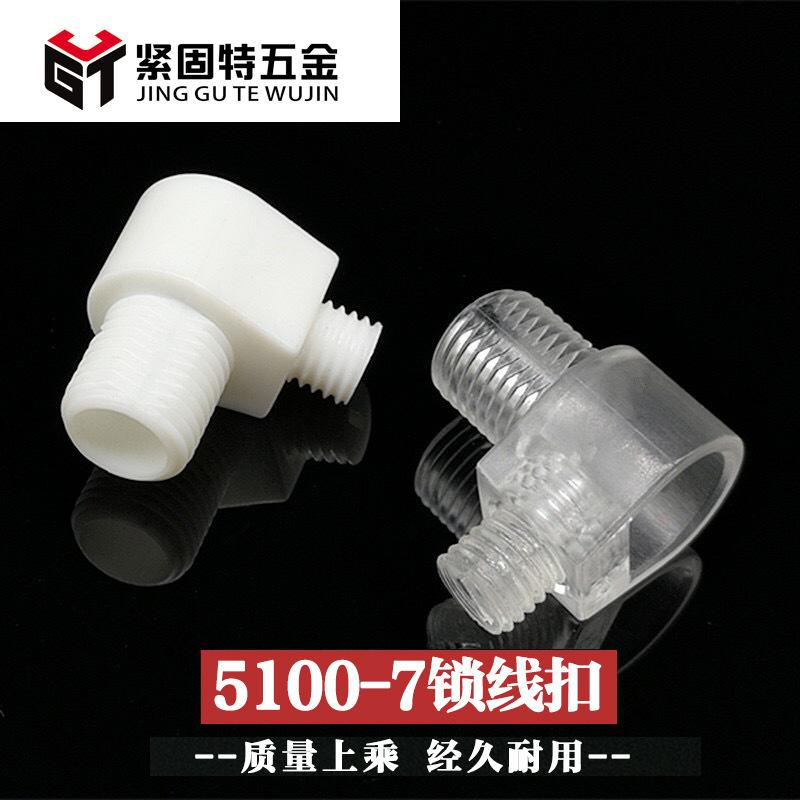 餐吊灯线扣5100-7外牙线扣欧式外牙电源线扣固定防拉电源线扣