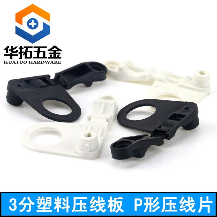 【生产】3分塑料压线板 台灯压线板 10mm内孔P形压线片 螺丝锁