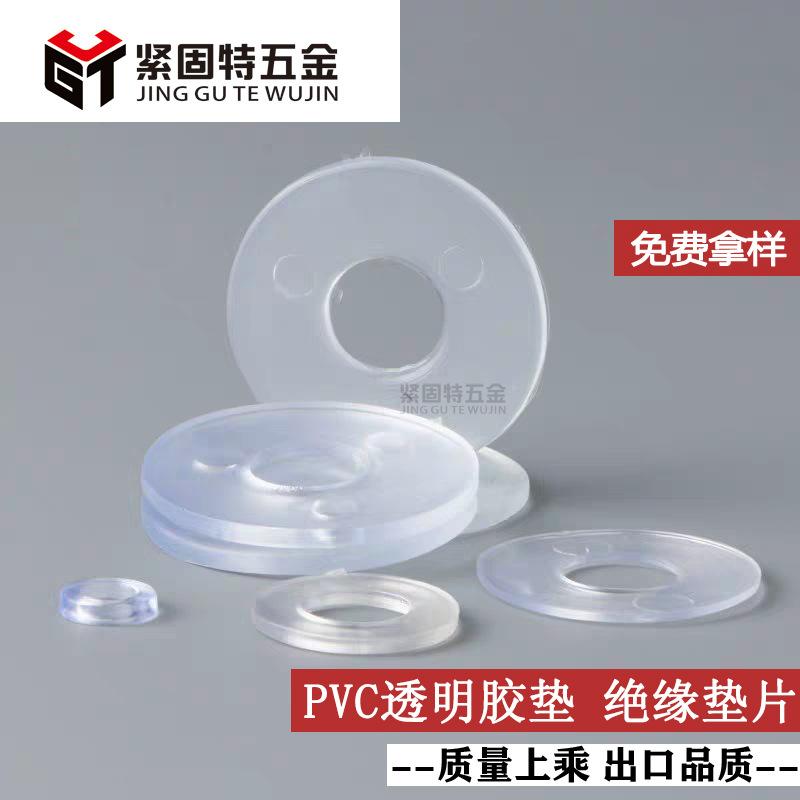 【厂家直销】绝缘垫塑料垫 PVC橡胶密封防滑防震防松塑胶 胶垫