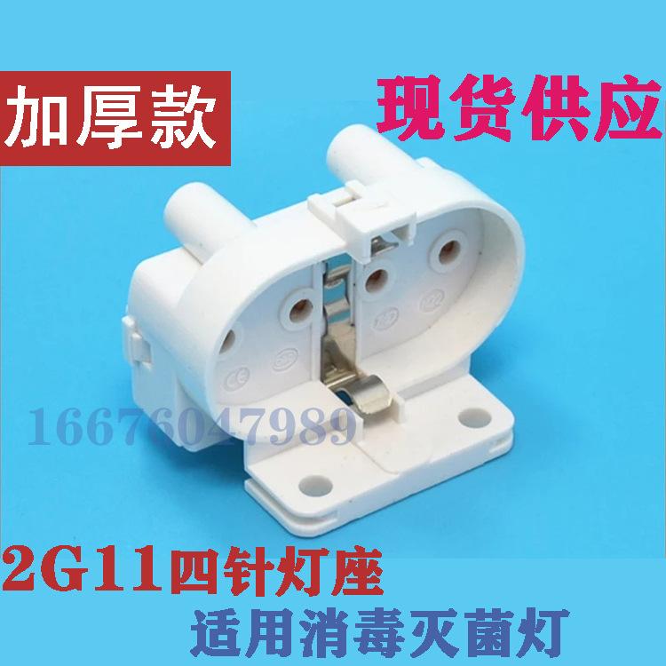 生产2G11灯座 H管灯头四针灯座加厚消毒灭菌灯紫外线灯口H管灯座