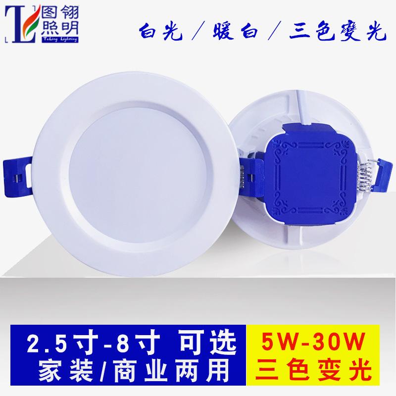 筒灯 led5W7W12W18W30W嵌入式筒灯2.5寸3寸4寸6寸8寸天花防雾筒灯