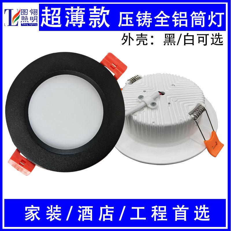led筒灯 天花灯led嵌入式射灯2寸3寸4寸5寸6寸8寸孔灯超薄筒灯