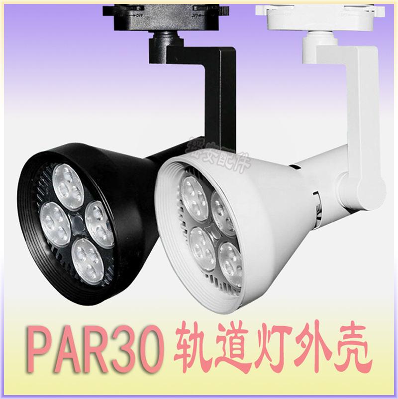 集成LED导轨灯COB轨道灯外壳35W轨道灯PAR30轨道射灯外壳套件