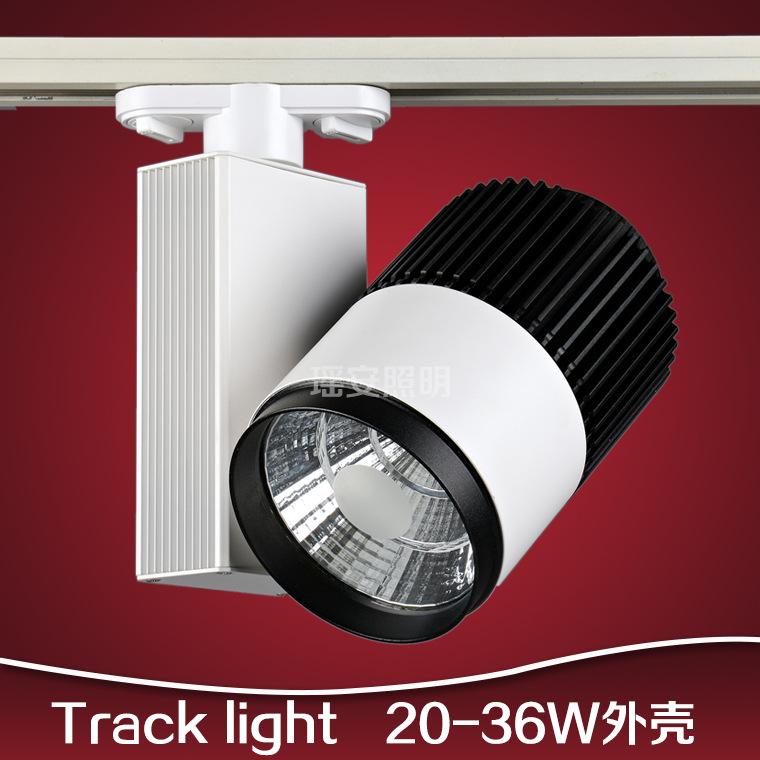 COB轨道灯配件LED导轨灯外壳35W轨道灯套件商照服装店LED轨道射灯