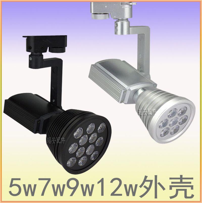 全套 LED明装射灯外壳,5W/7WLED轨道灯外壳,9W12W导轨射灯外壳