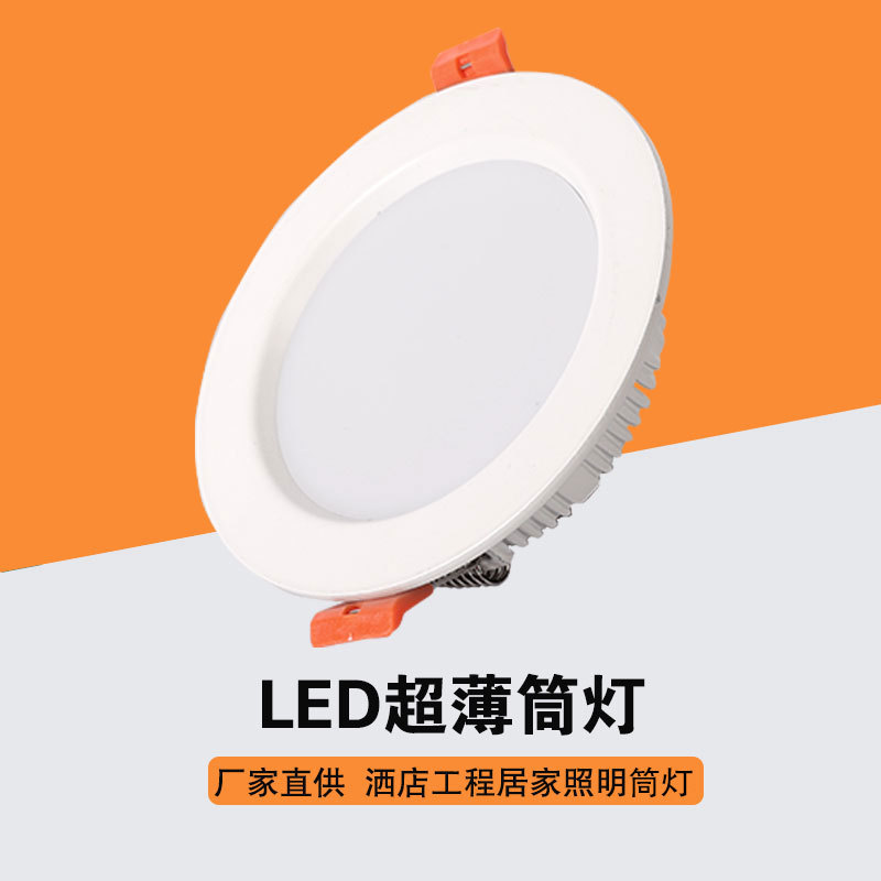 LED筒灯超薄款家装商用压铸一体天花灯家装客厅超市洒店防雾孔灯