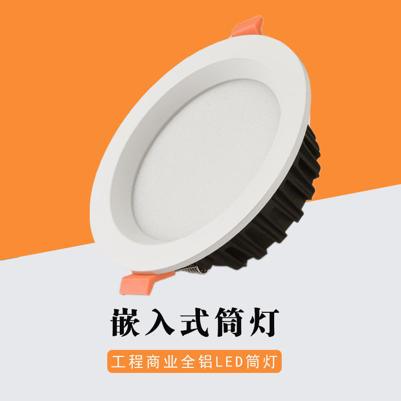 LED贴版防雾筒灯嵌入式吊顶灯24W洒店照明6寸工程孔灯8寸天花灯