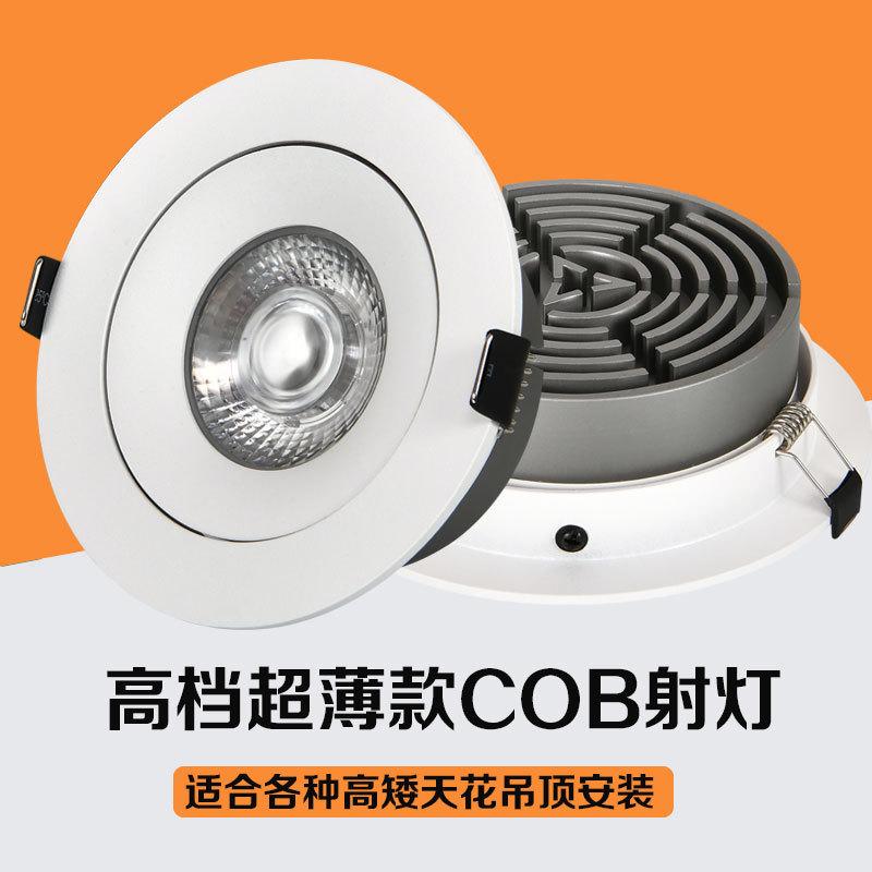 led射灯嵌入式天花灯COB超薄款吊顶星级洒店工程别墅客厅吸顶孔灯