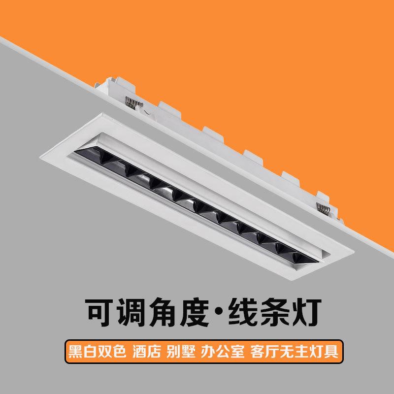 可调角度洗墙灯LED偏光射灯线条灯嵌入式方形斗胆天花射灯无主灯