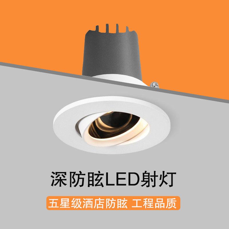 射灯嵌入式深防眩洗墙灯30W洒店大堂筒灯洒店工程商用家装天花灯