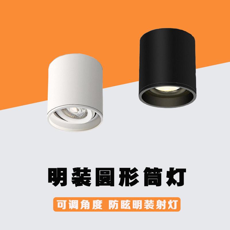 LED明装筒灯可调角度圆形COB射灯洒店工程客厅免开孔天花灯吸顶灯