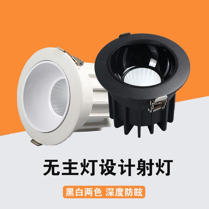 防眩光射灯led嵌入式高空筒灯店铺商用大功率射灯30W40W50W无主灯