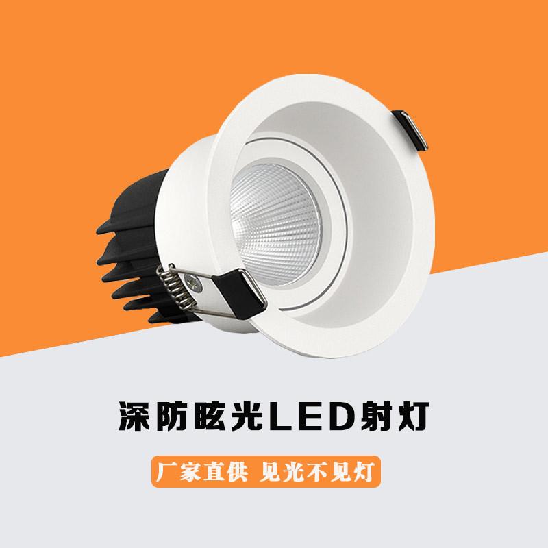 LED射灯深防眩光COB天花灯嵌入式洒店工程家装客厅玄关筒灯无主灯