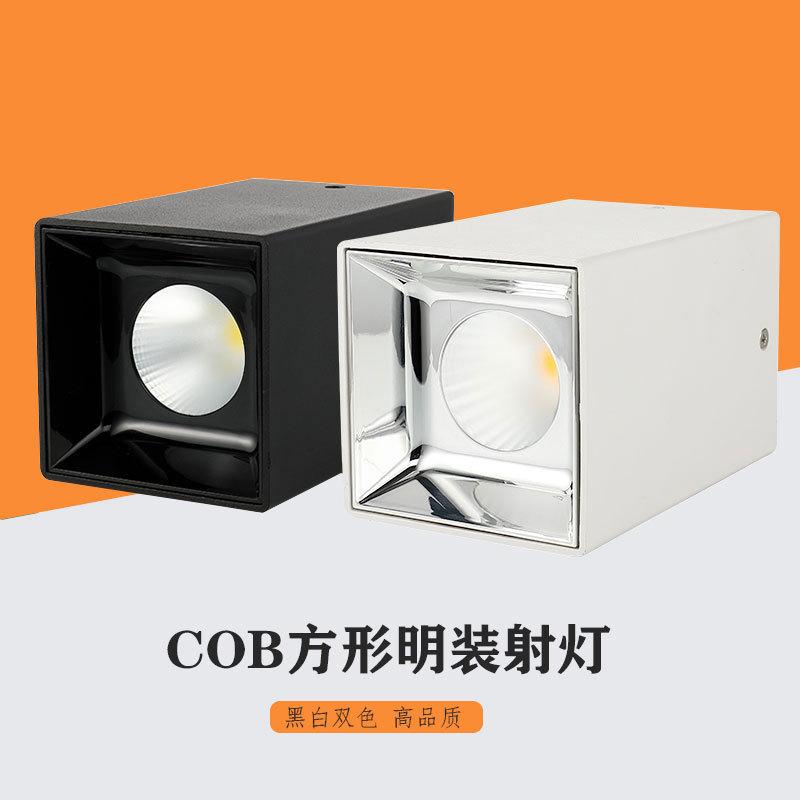 COB明装射灯方形吸顶式明装筒灯店铺商场客厅玄关走廊专用LED筒灯