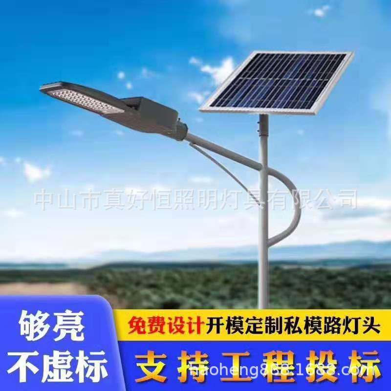 太阳能路灯厂家20W 30W 40W 50W 60W 80W高端品质 质保十年