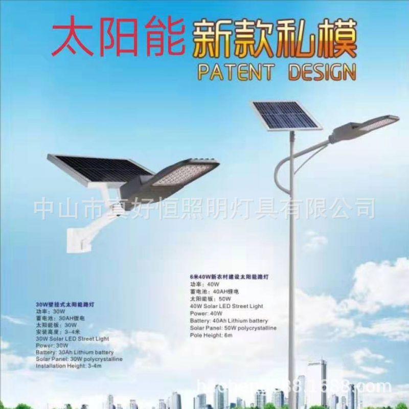 工程款太阳能路灯  6米30瓦led新农村市政道路 质保五年 厂家直销
