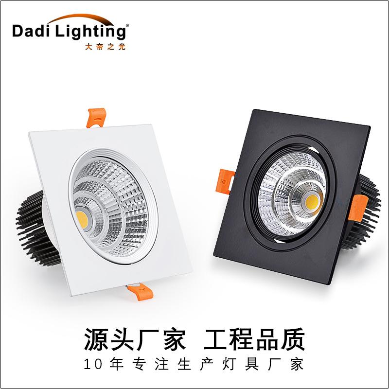 厂家直供单头方形射灯cob嵌入式led天花灯格栅灯斗豆胆灯可调角度