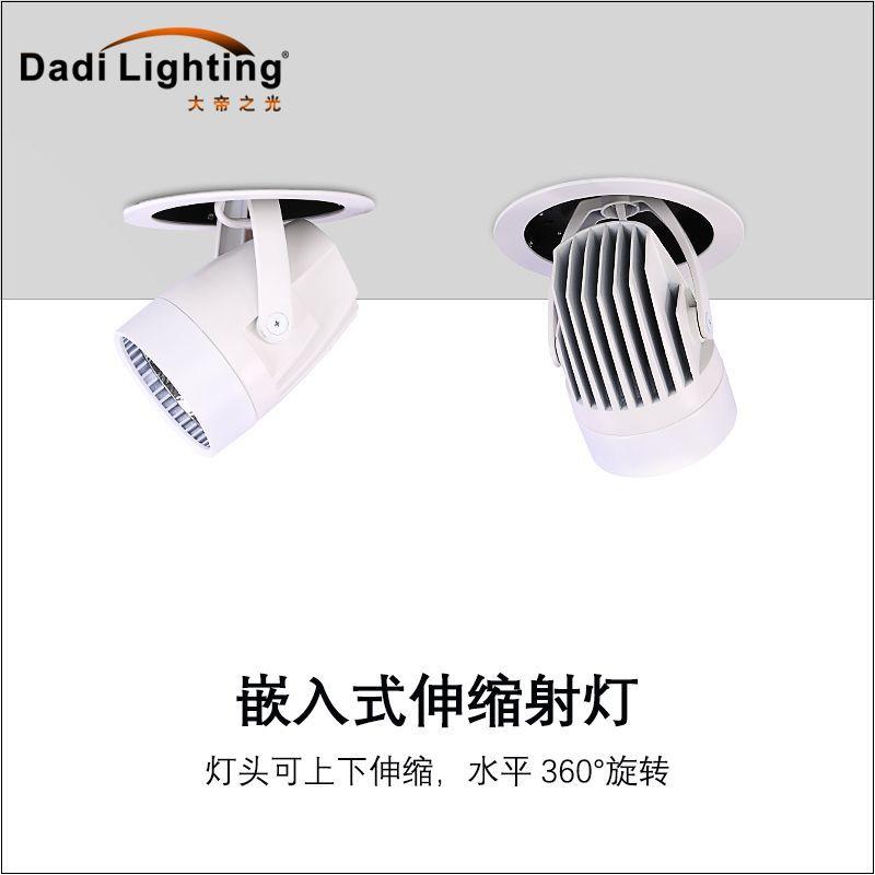 批发拉伸灯LED射灯嵌入式轨道灯cob天花牛眼灯调节角度服装店射灯