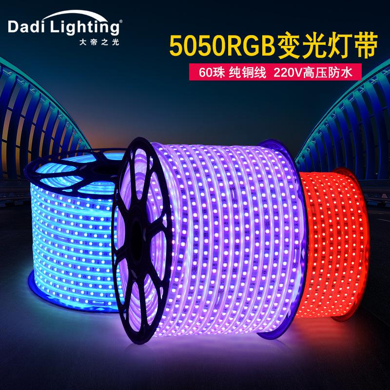 led灯带RGB5050变光防水高压LED贴片柔性双排单排220V七彩变灯带